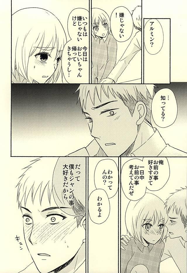 Knock Shinai Jean 10