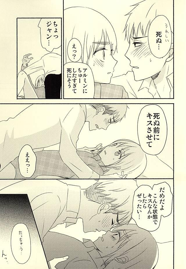 Knock Shinai Jean 11