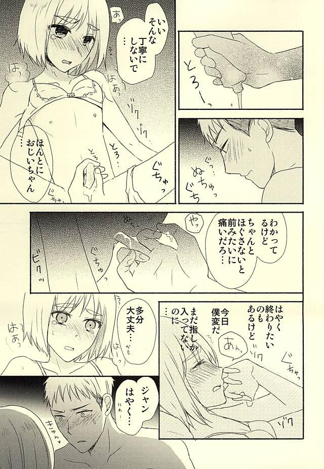 Knock Shinai Jean 17