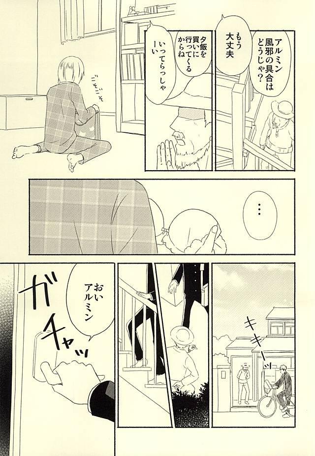 Knock Shinai Jean 1