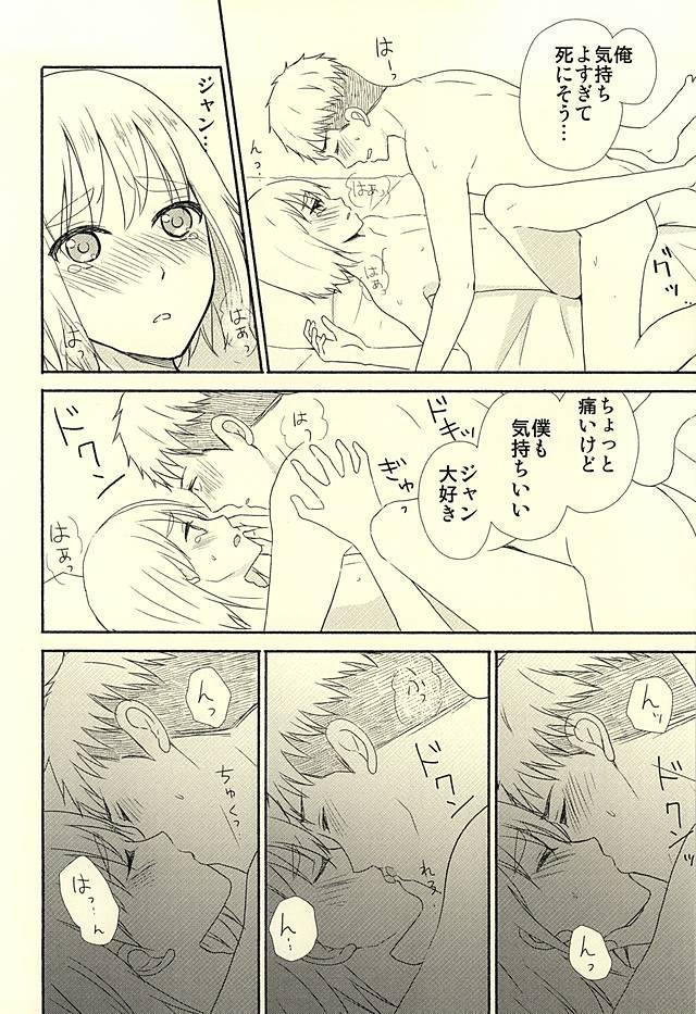 Knock Shinai Jean 20