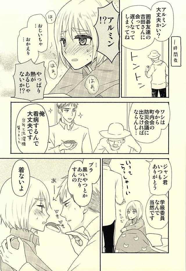 Knock Shinai Jean 24