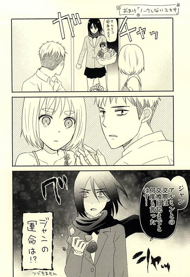 Knock Shinai Jean 26