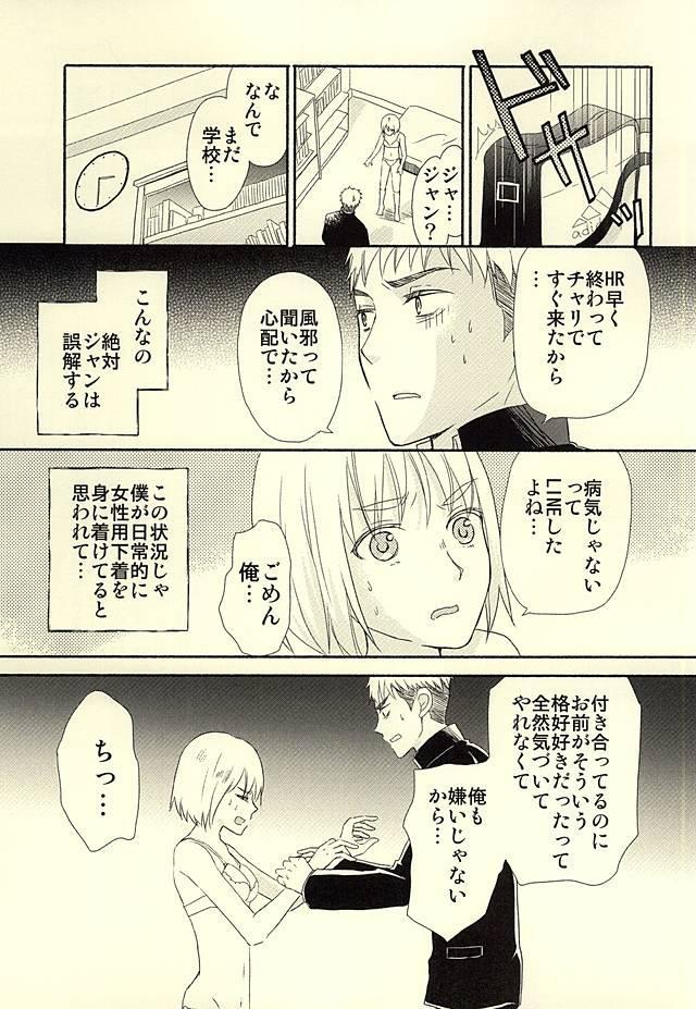 Knock Shinai Jean 3