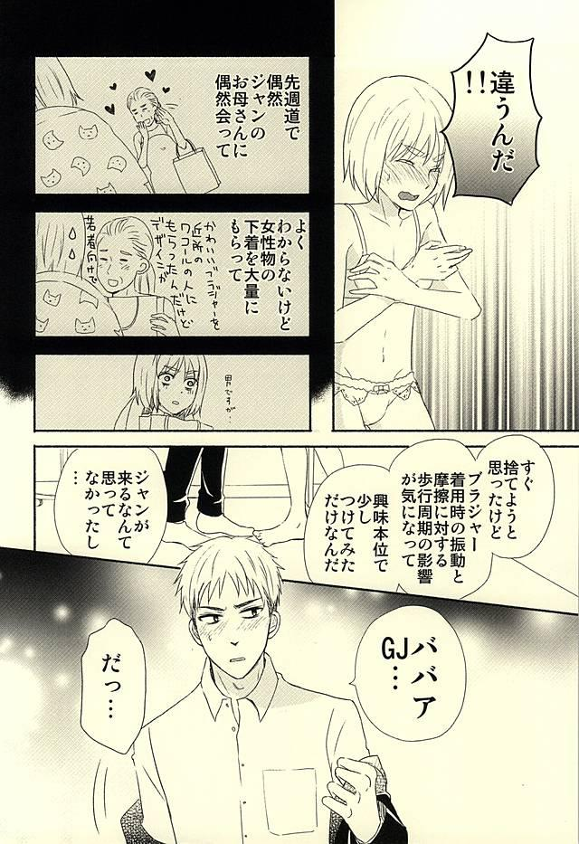 Knock Shinai Jean 4