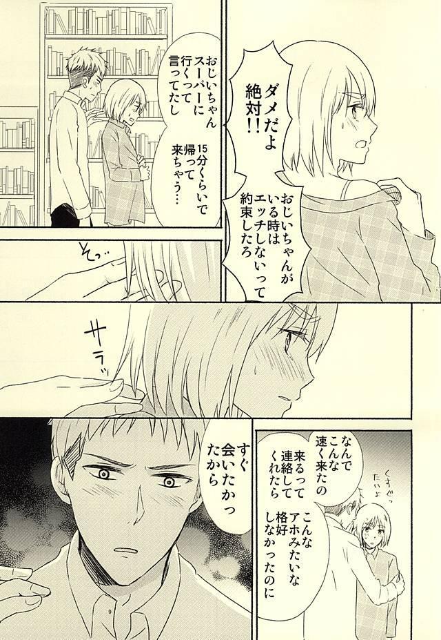 Knock Shinai Jean 5