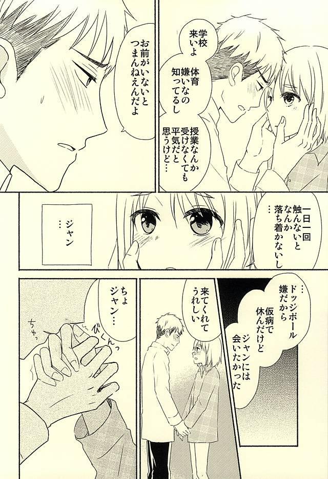 Knock Shinai Jean 6