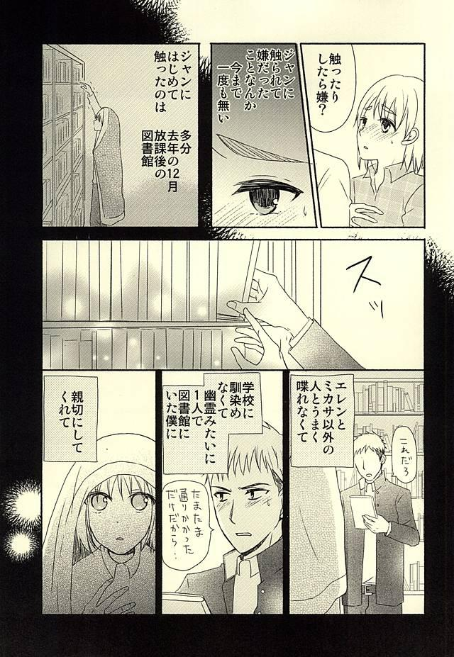 Knock Shinai Jean 7