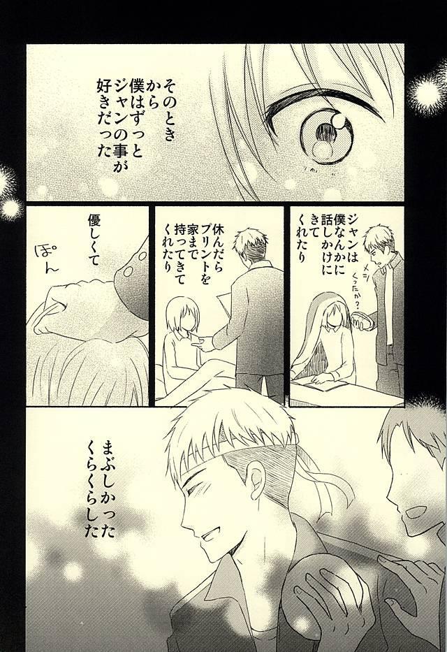 Knock Shinai Jean 8