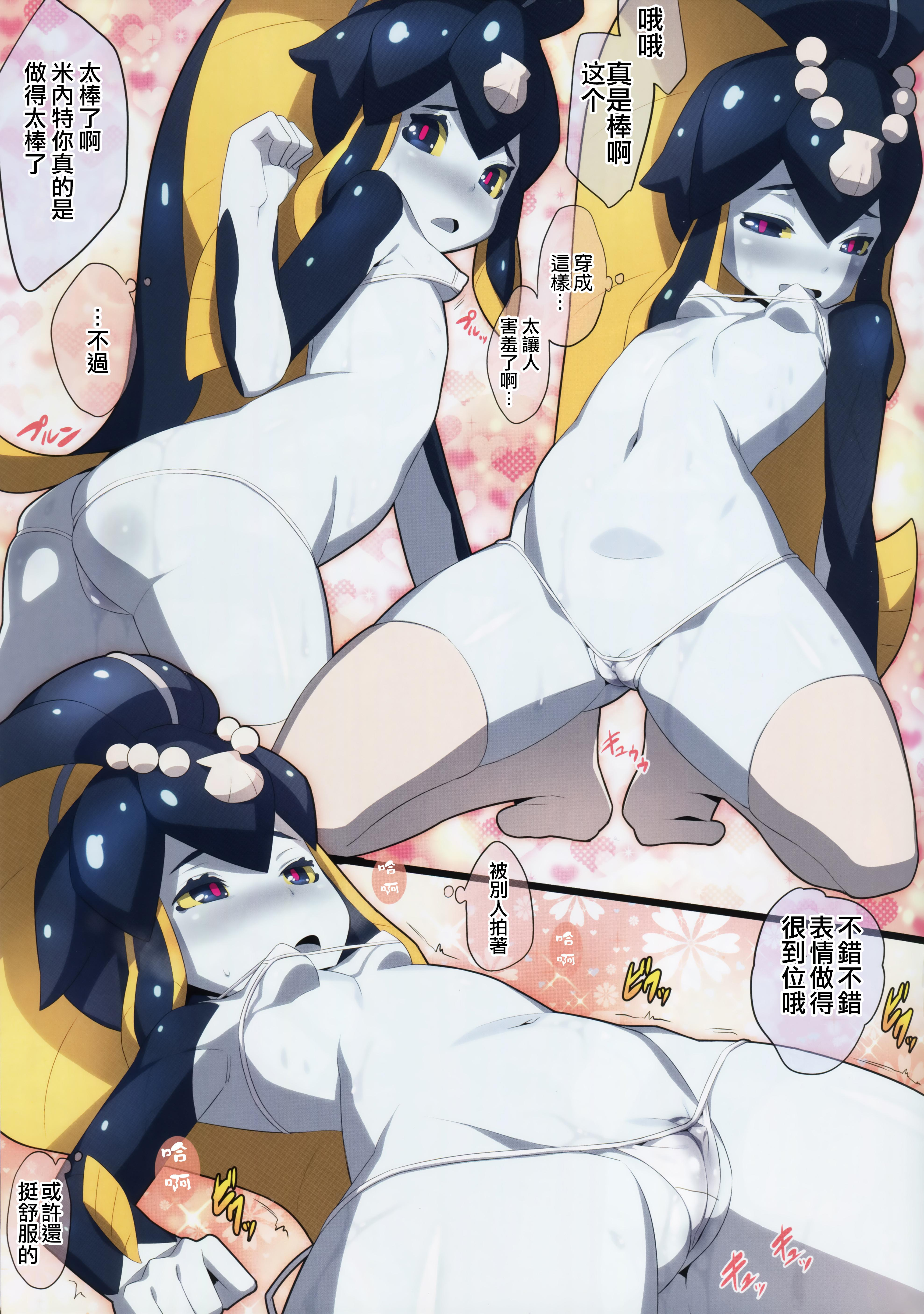 Minette-chan Kawaii! Eroi! Machigainai!! 9