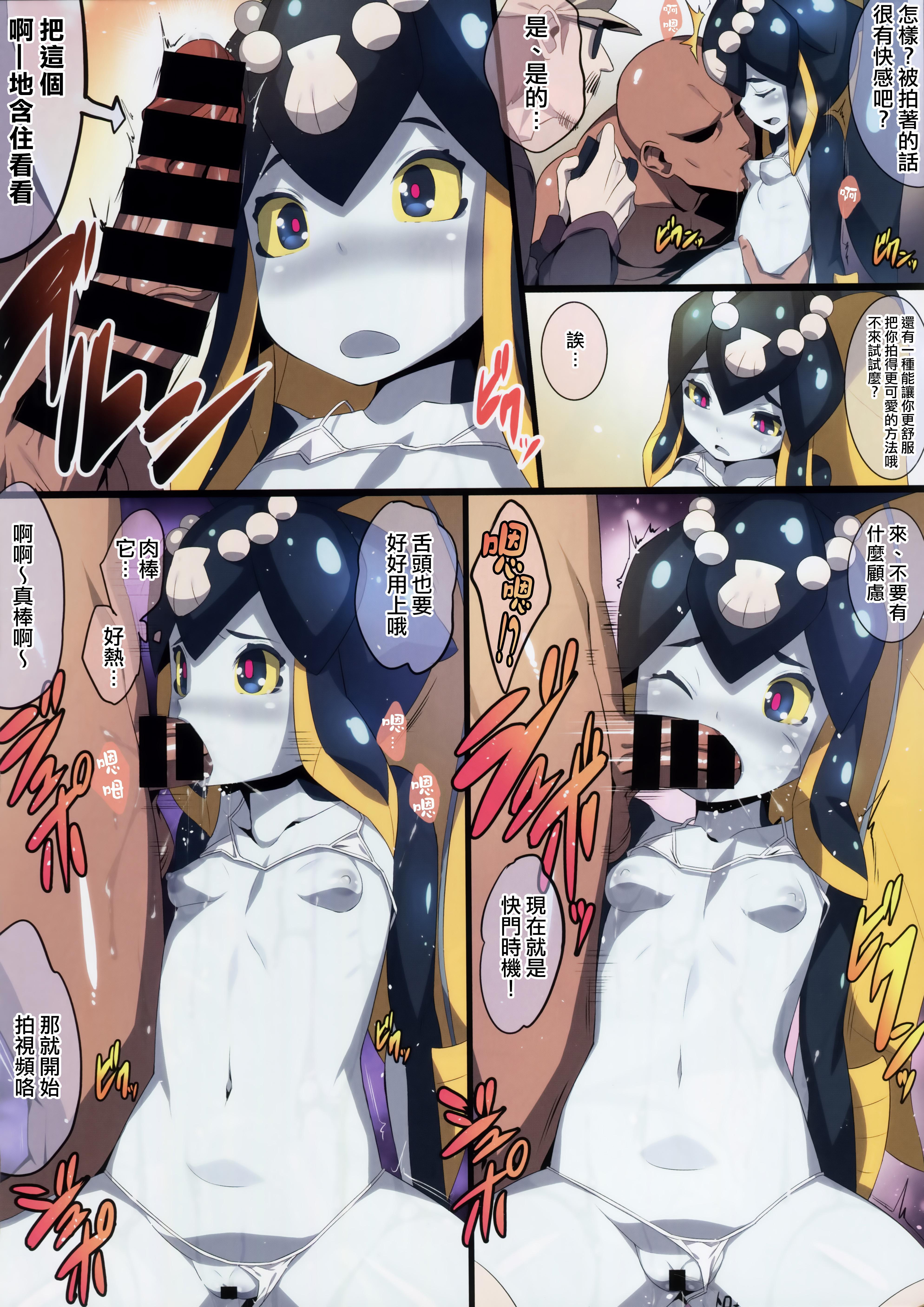 Minette-chan Kawaii! Eroi! Machigainai!! 11