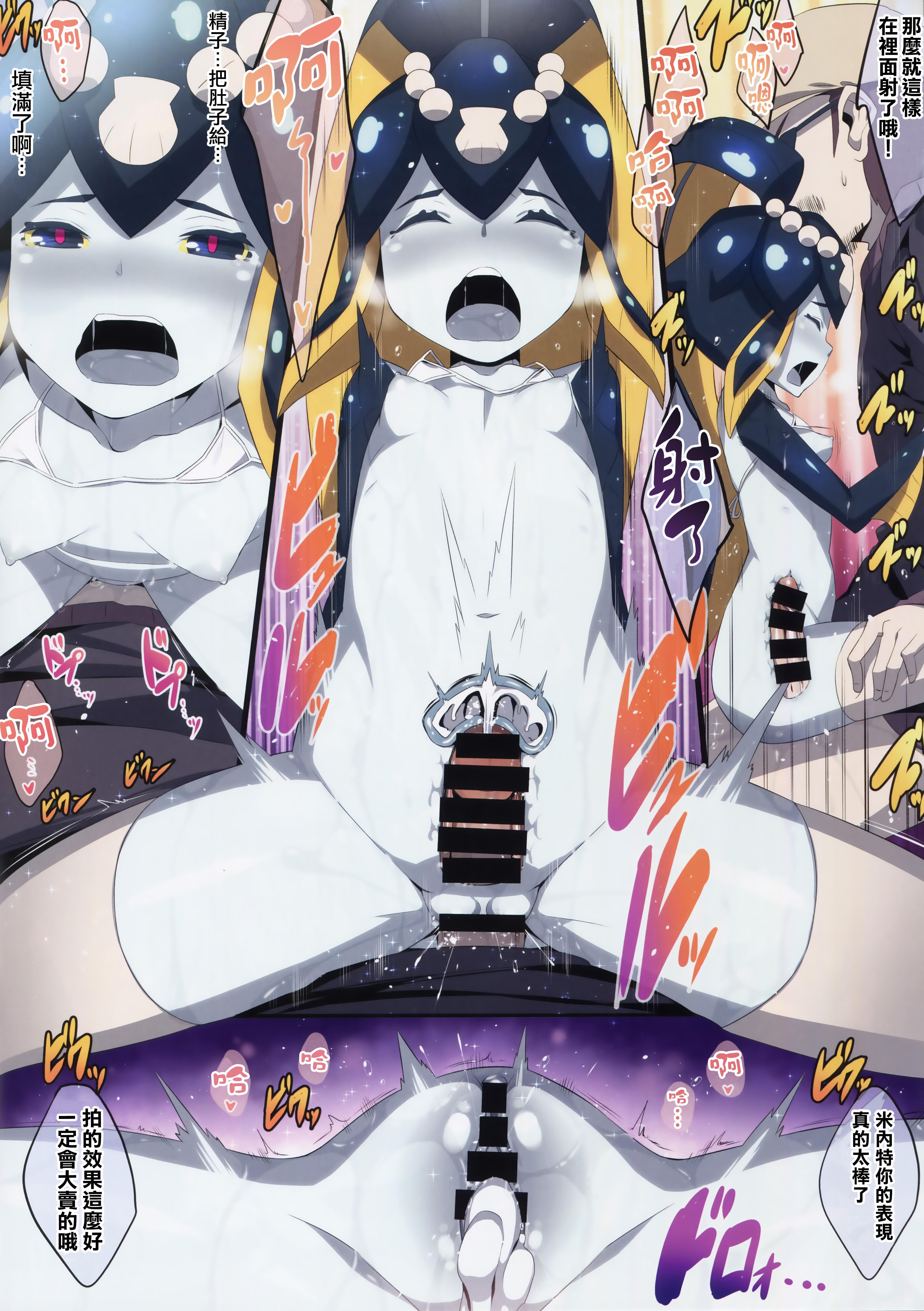 Minette-chan Kawaii! Eroi! Machigainai!! 14