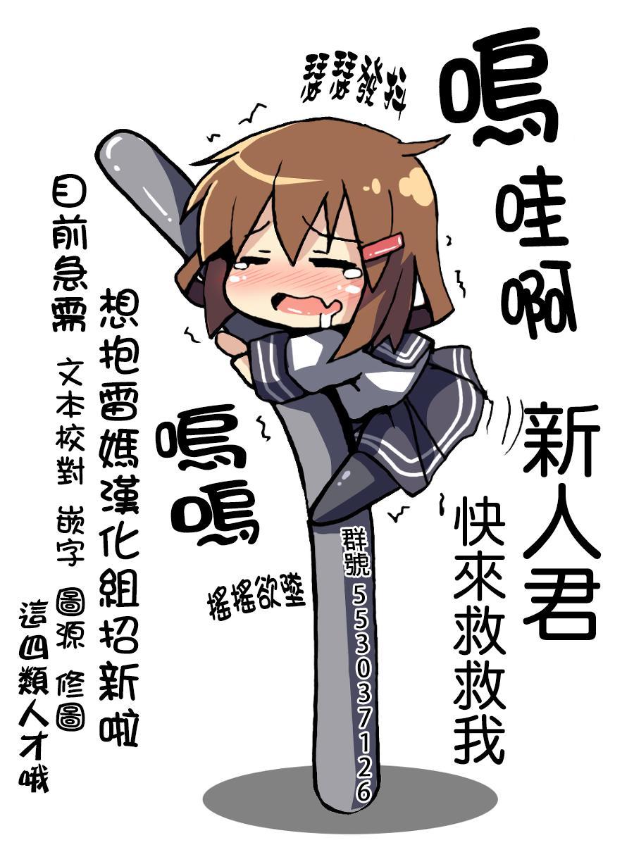 Minette-chan Kawaii! Eroi! Machigainai!! 17