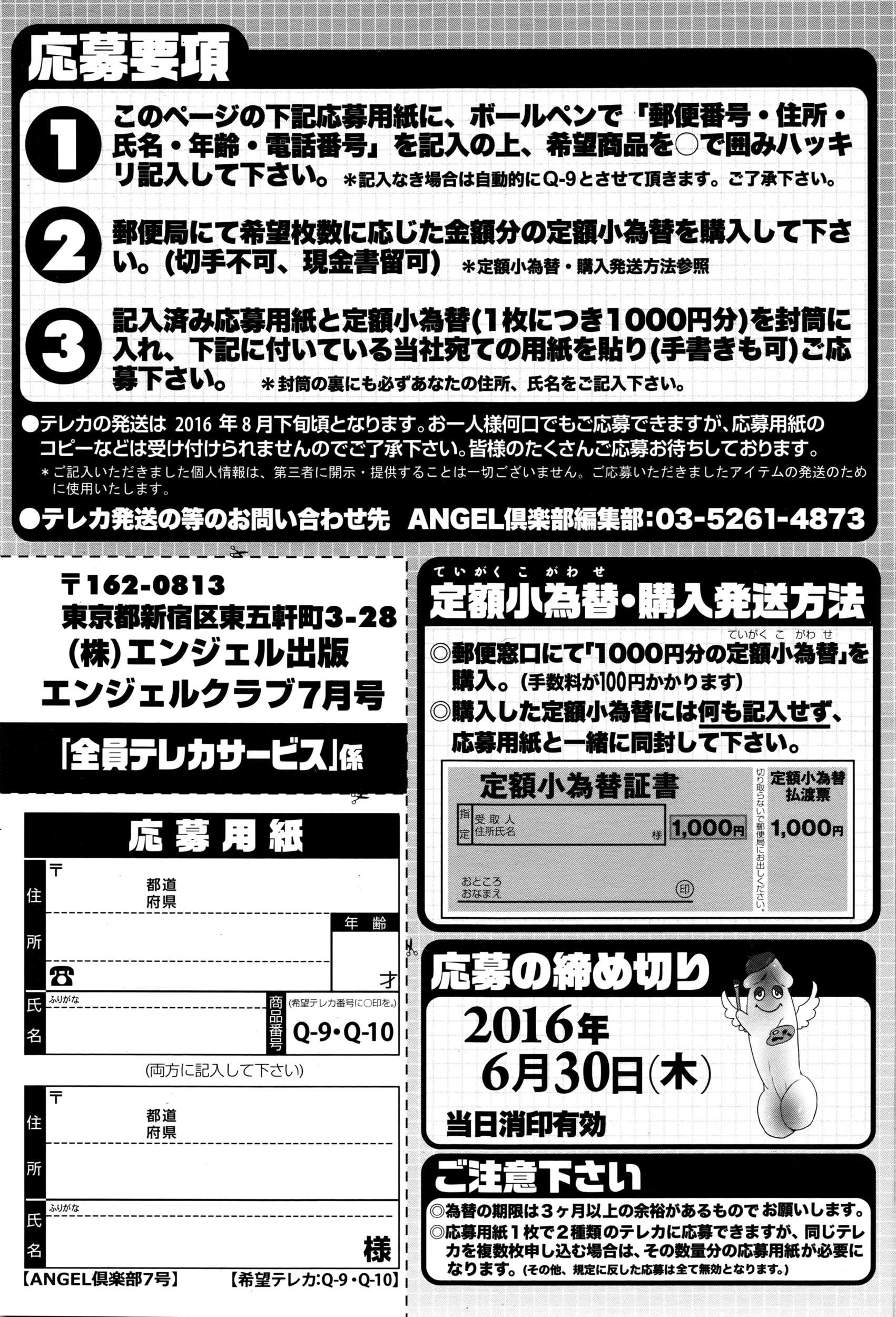 ANGEL Club 2016-07 207