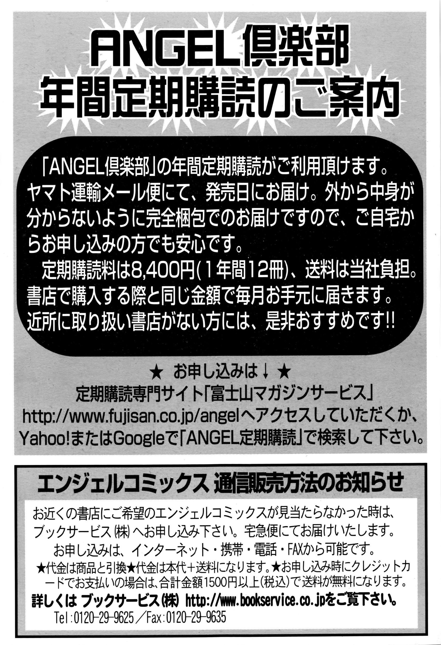 ANGEL Club 2016-07 453