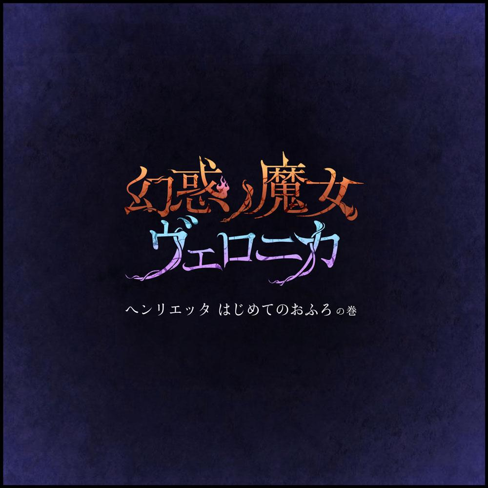 Genwaku no Majo Veronica - Henrietta Hajimete no Ofuro no Maki 12