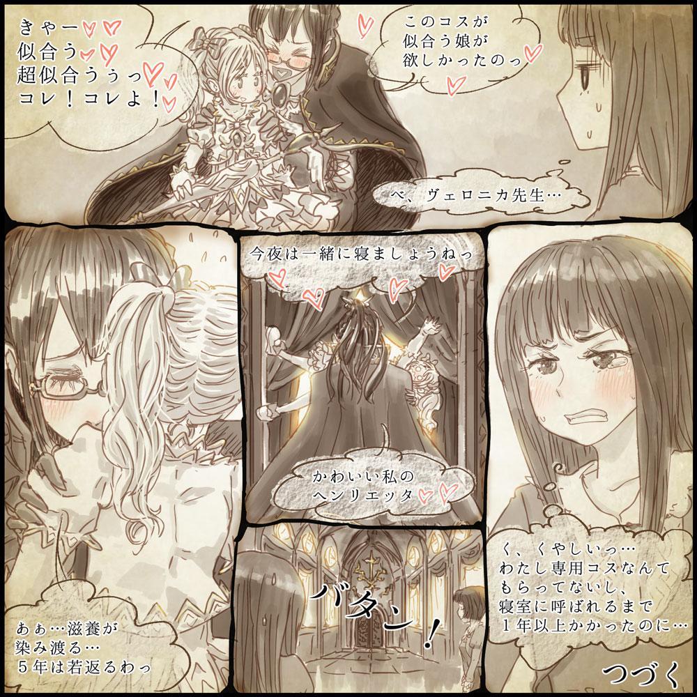 Genwaku no Majo Veronica - Henrietta Hajimete no Ofuro no Maki 13