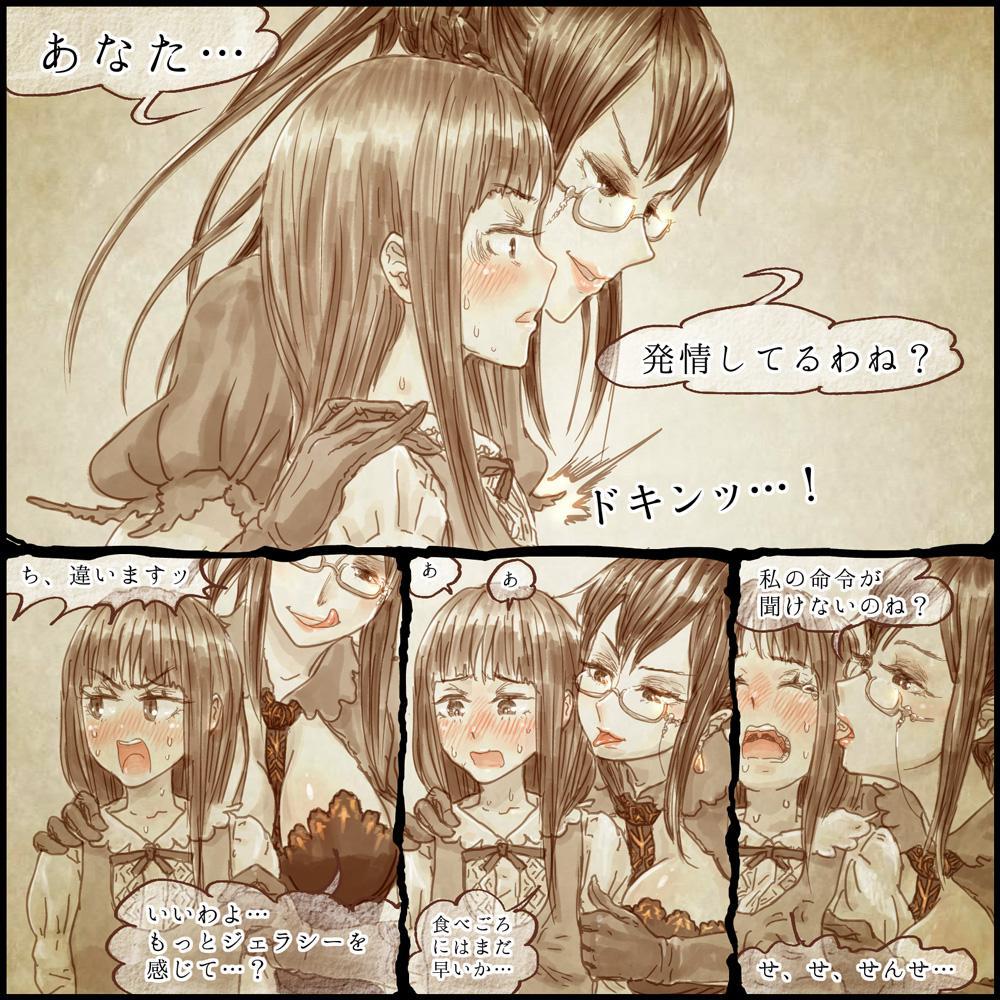 Genwaku no Majo Veronica - Henrietta Hajimete no Ofuro no Maki 18
