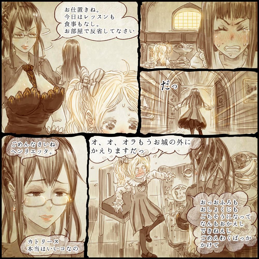 Genwaku no Majo Veronica - Henrietta Hajimete no Ofuro no Maki 19