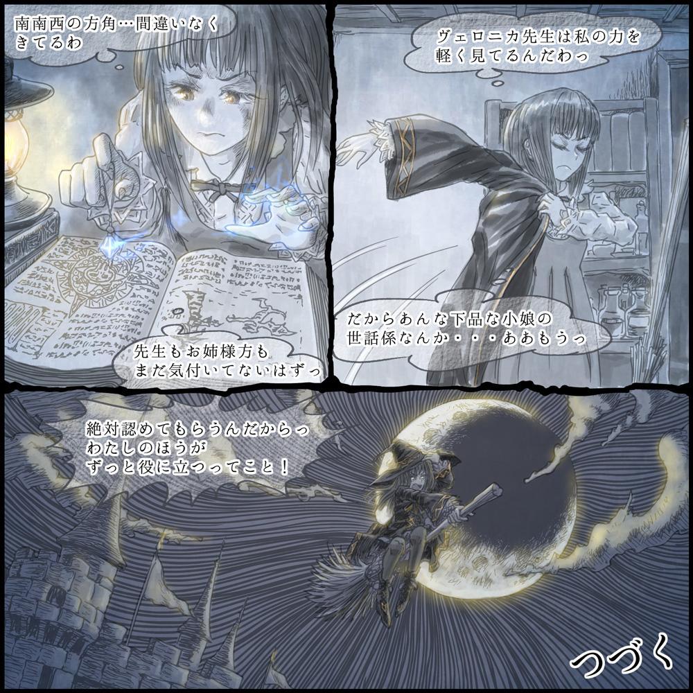 Genwaku no Majo Veronica - Henrietta Hajimete no Ofuro no Maki 21