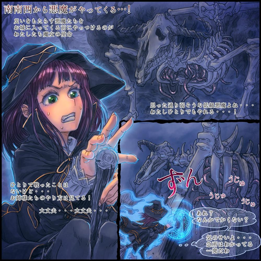 Genwaku no Majo Veronica - Henrietta Hajimete no Ofuro no Maki 24