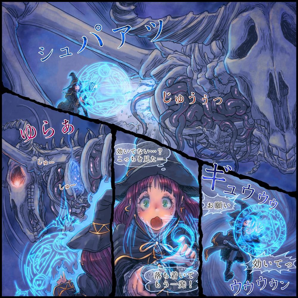 Genwaku no Majo Veronica - Henrietta Hajimete no Ofuro no Maki 25