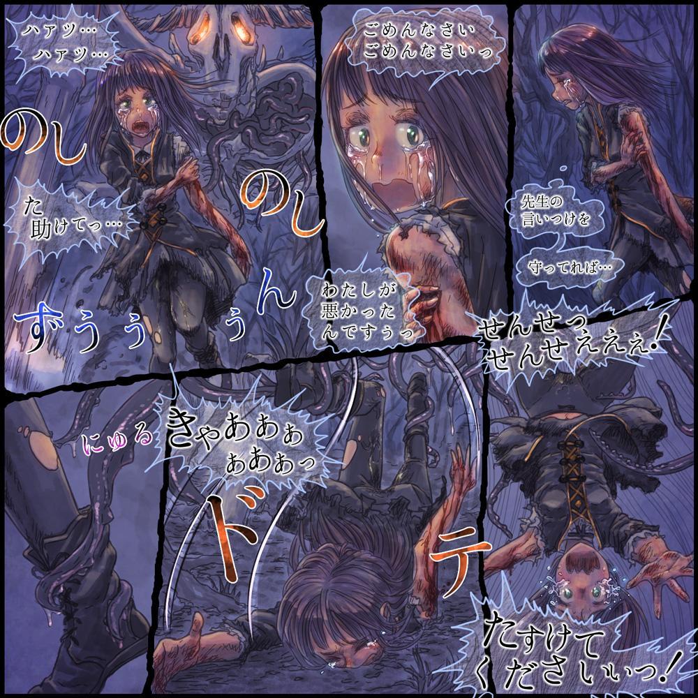 Genwaku no Majo Veronica - Henrietta Hajimete no Ofuro no Maki 30