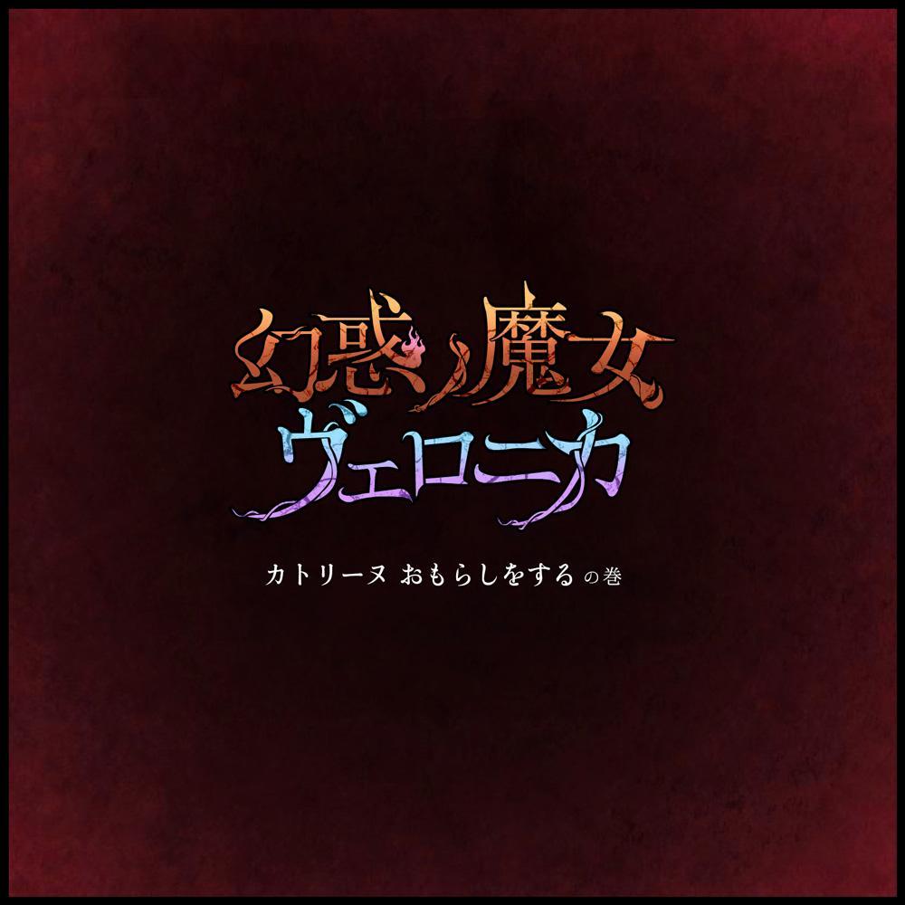 Genwaku no Majo Veronica - Henrietta Hajimete no Ofuro no Maki 35