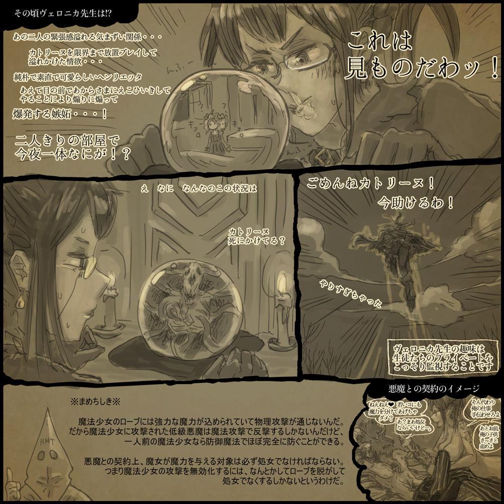 Genwaku no Majo Veronica - Henrietta Hajimete no Ofuro no Maki 37