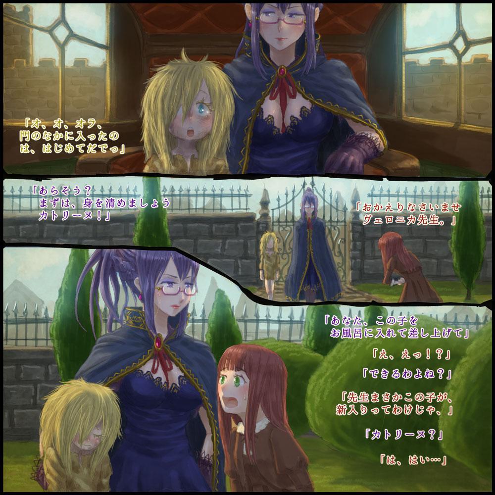Genwaku no Majo Veronica - Henrietta Hajimete no Ofuro no Maki 3
