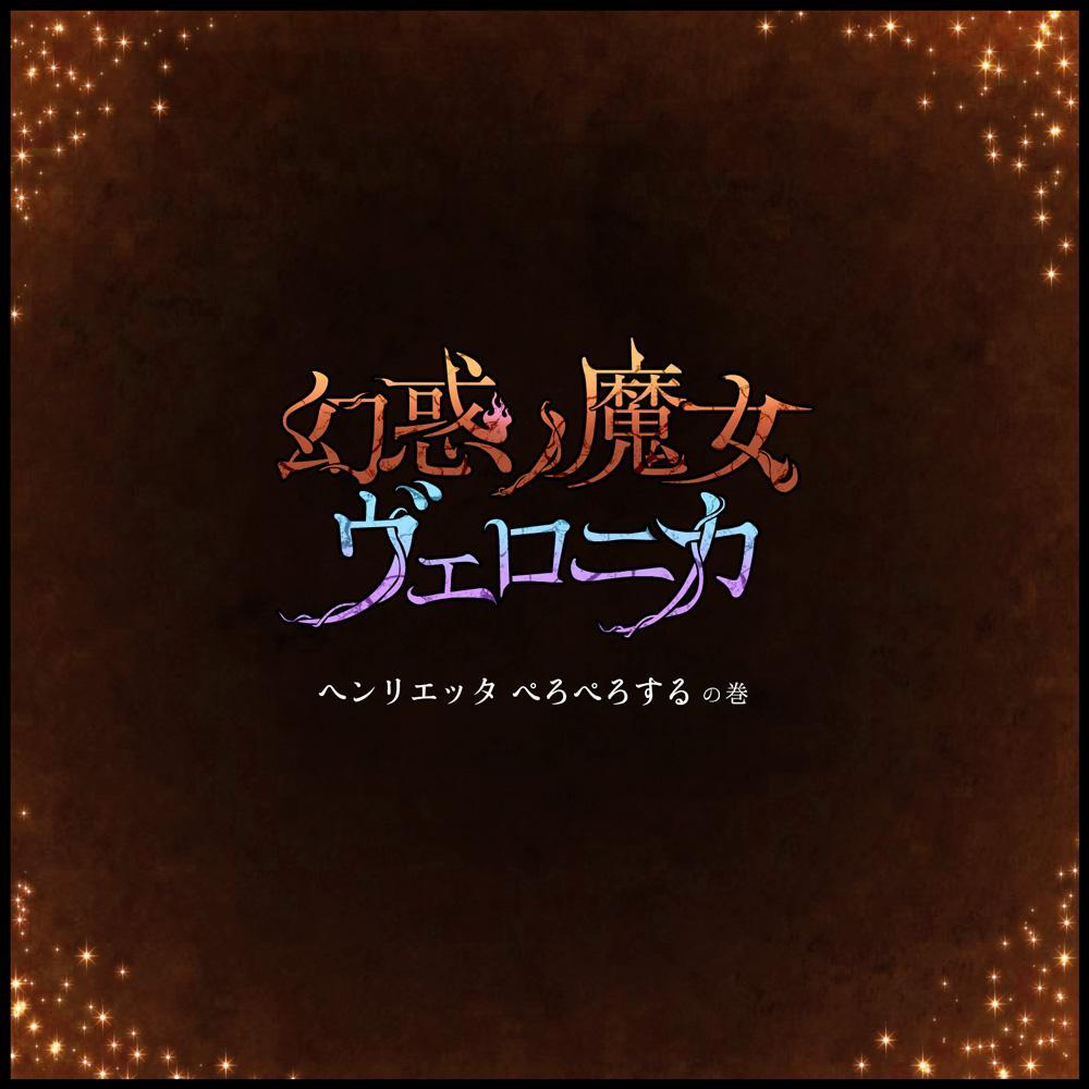 Genwaku no Majo Veronica - Henrietta Hajimete no Ofuro no Maki 54