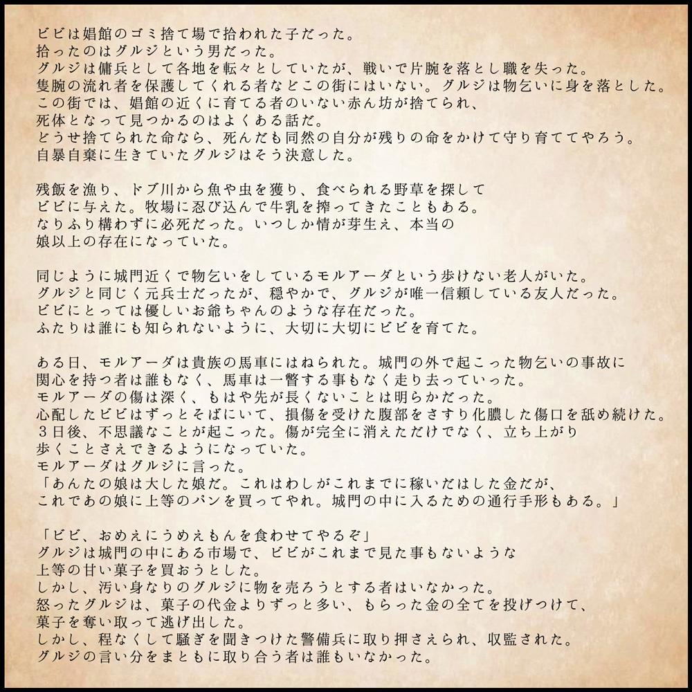Genwaku no Majo Veronica - Henrietta Hajimete no Ofuro no Maki 55