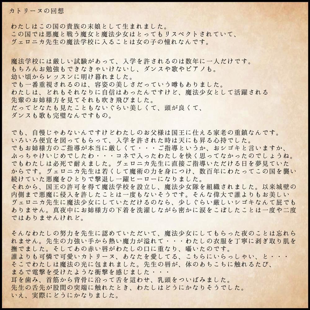 Genwaku no Majo Veronica - Henrietta Hajimete no Ofuro no Maki 57
