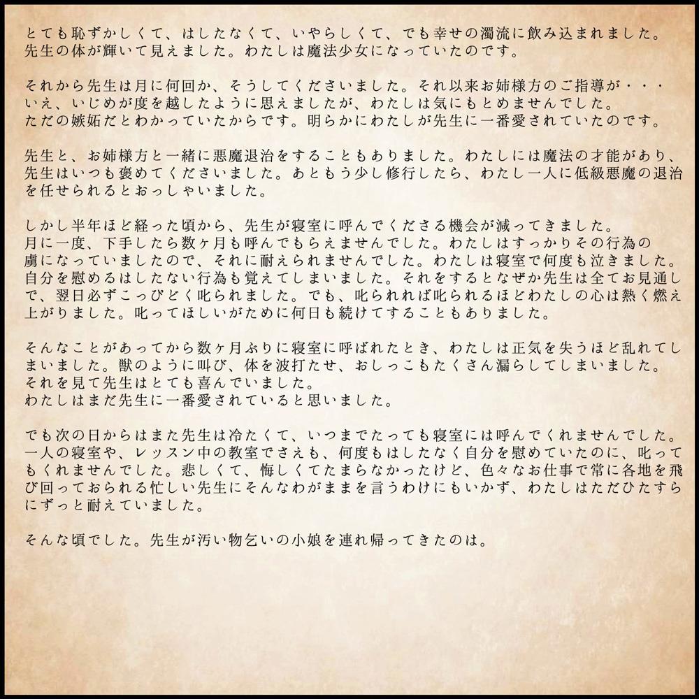 Genwaku no Majo Veronica - Henrietta Hajimete no Ofuro no Maki 58