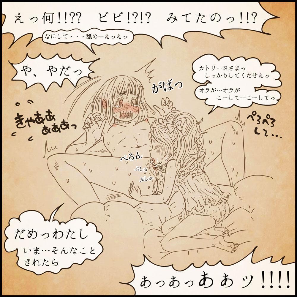 Genwaku no Majo Veronica - Henrietta Hajimete no Ofuro no Maki 60