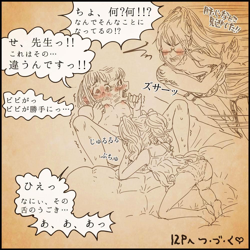 Genwaku no Majo Veronica - Henrietta Hajimete no Ofuro no Maki 61