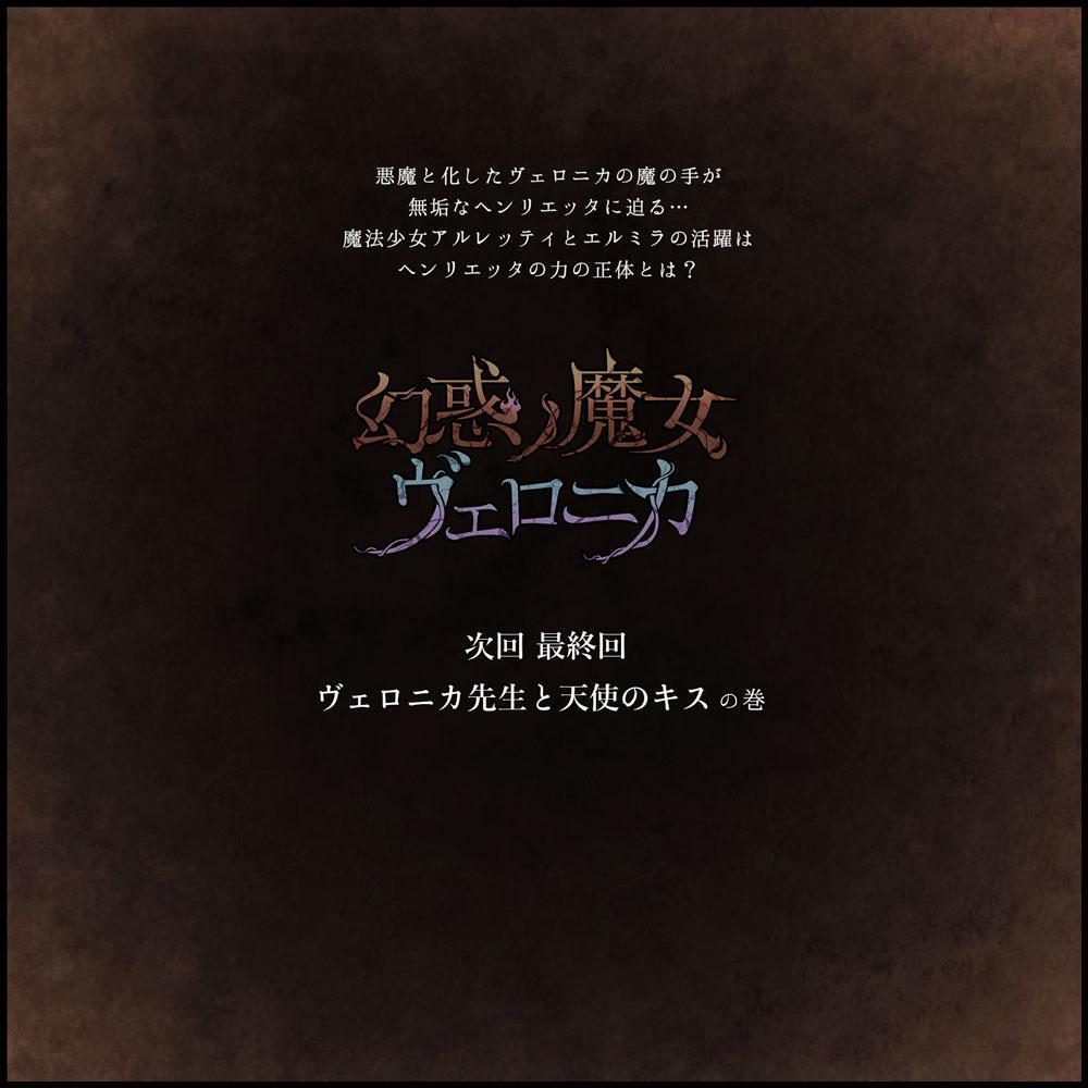 Genwaku no Majo Veronica - Henrietta Hajimete no Ofuro no Maki 62