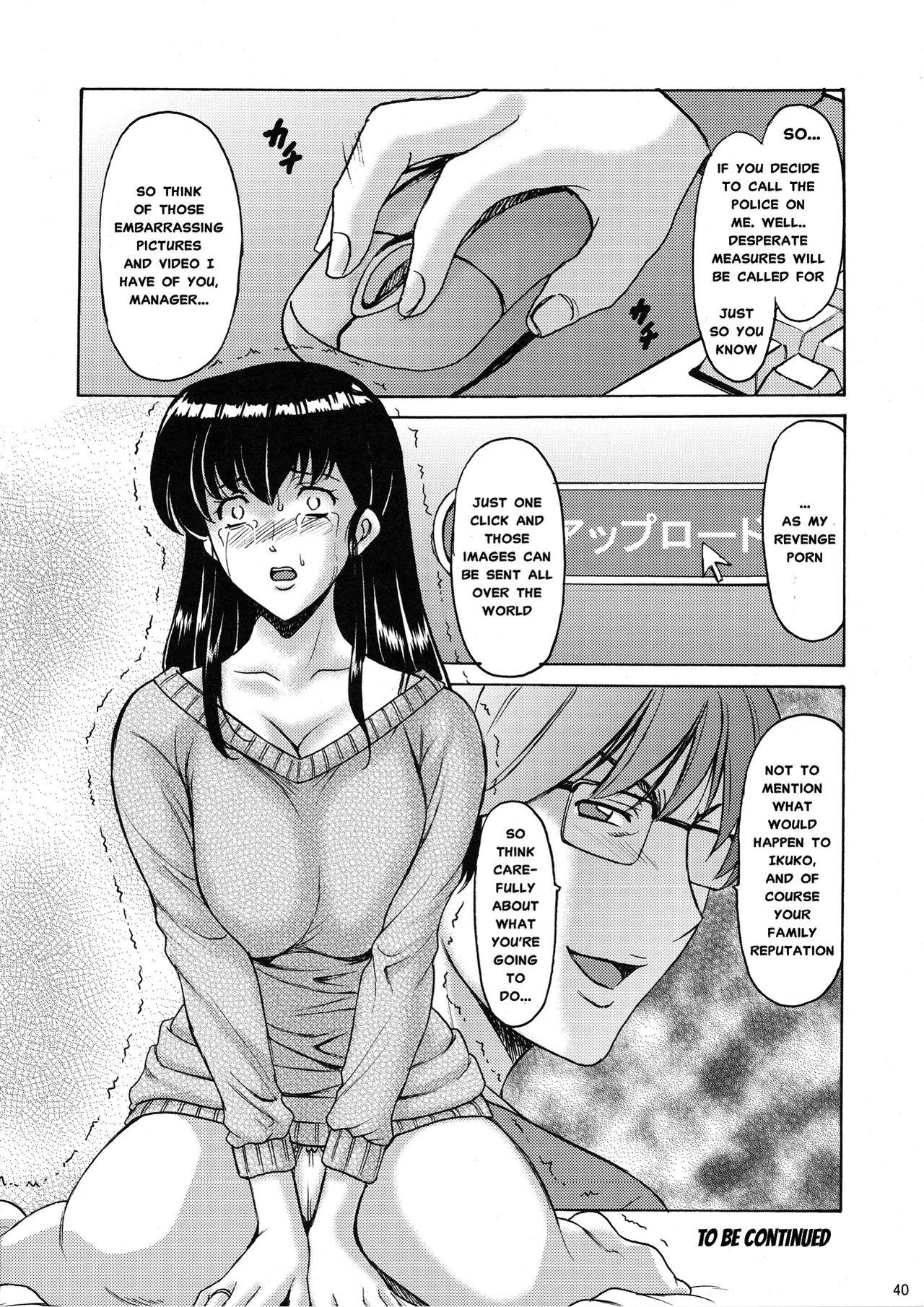 Hitozuma Kanrinin Kyouko Choukyou Hen 2 38