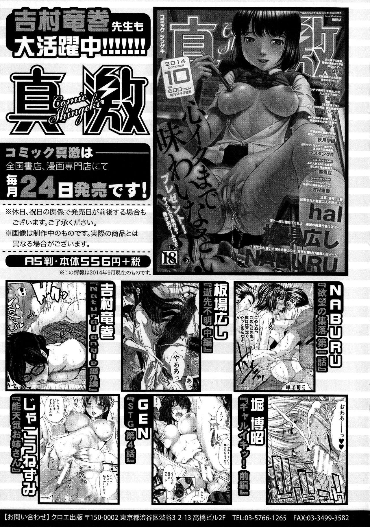 [Yoshimura Tatsumaki] Monzetsu Taigatame ~Count 3 de Ikasete Ageru~ | Faint in Agony Bodylock ~I'll make you cum on the count of 3~ [English] [Brolen] 230
