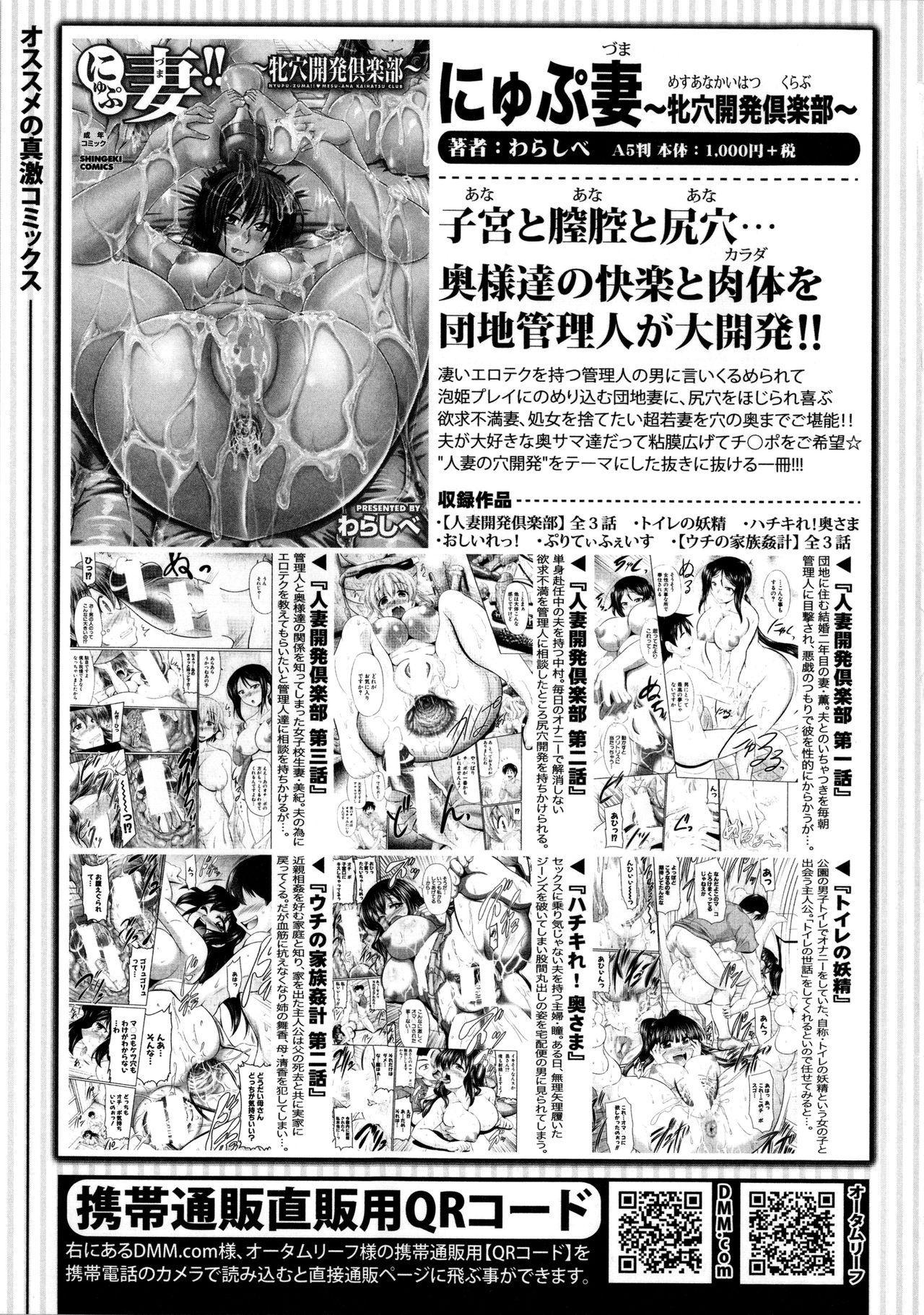 [Yoshimura Tatsumaki] Monzetsu Taigatame ~Count 3 de Ikasete Ageru~ | Faint in Agony Bodylock ~I'll make you cum on the count of 3~ [English] [Brolen] 232