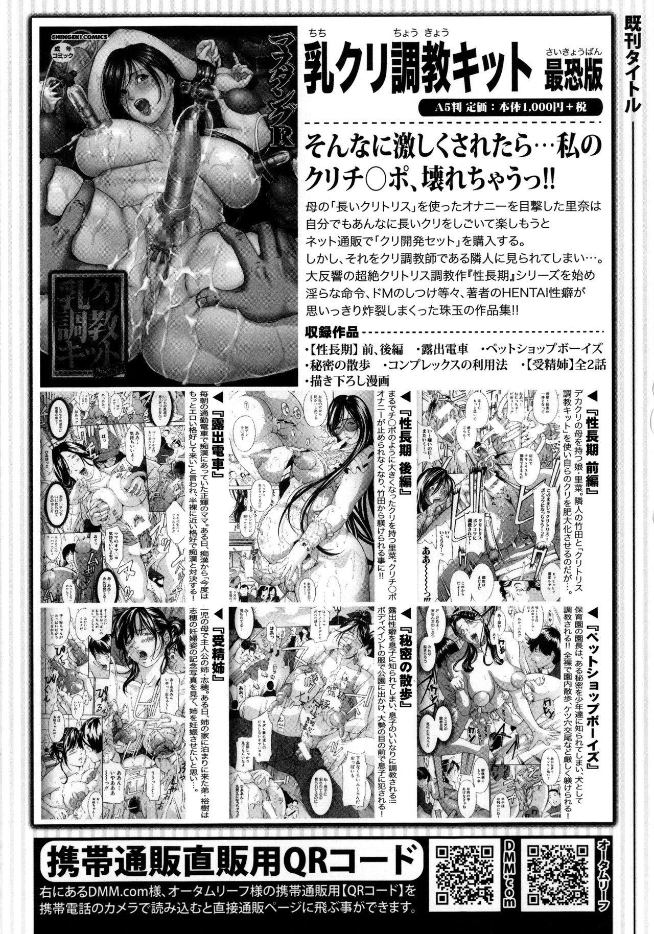 [Yoshimura Tatsumaki] Monzetsu Taigatame ~Count 3 de Ikasete Ageru~ | Faint in Agony Bodylock ~I'll make you cum on the count of 3~ [English] [Brolen] 233