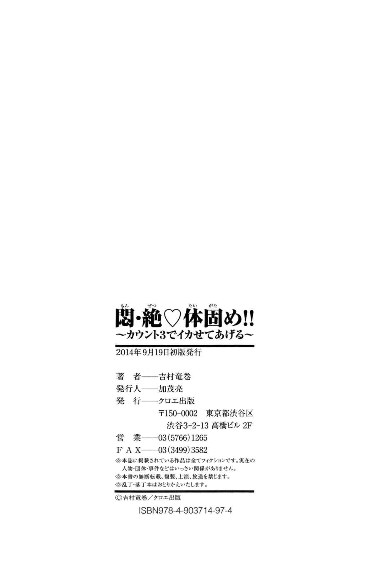[Yoshimura Tatsumaki] Monzetsu Taigatame ~Count 3 de Ikasete Ageru~ | Faint in Agony Bodylock ~I'll make you cum on the count of 3~ [English] [Brolen] 235
