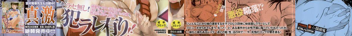 [Yoshimura Tatsumaki] Monzetsu Taigatame ~Count 3 de Ikasete Ageru~ | Faint in Agony Bodylock ~I'll make you cum on the count of 3~ [English] [Brolen] 3