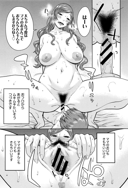Mama Para 55