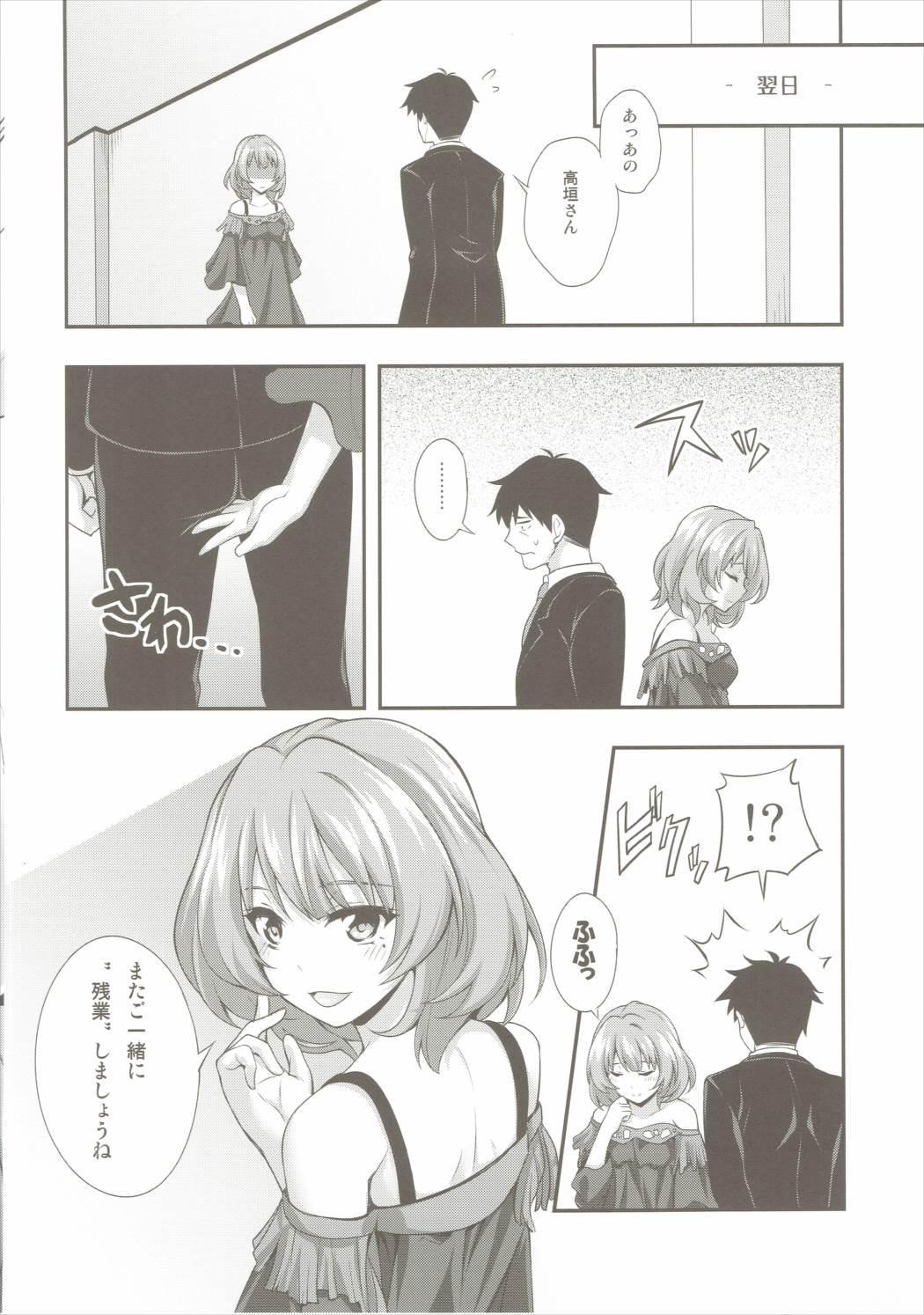 Oazuke Cinderella 18