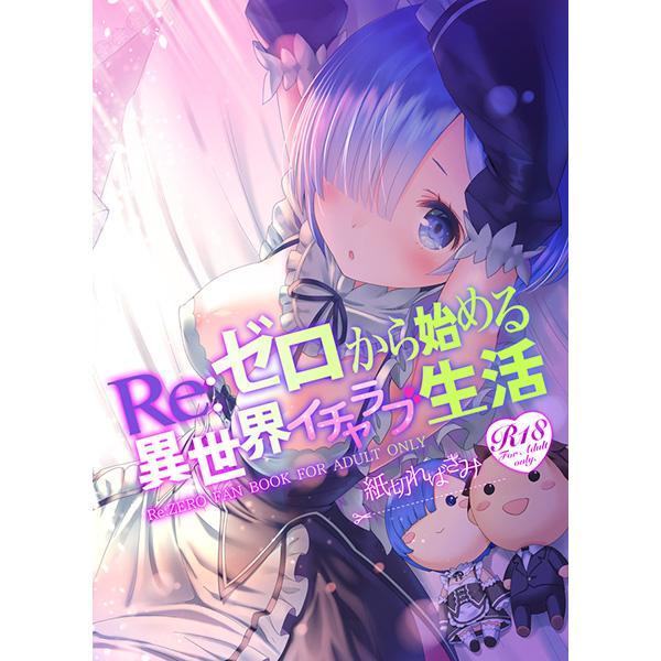 Re: Zero Kara Hajimeru Isekai Icha Love Seikatsu 0