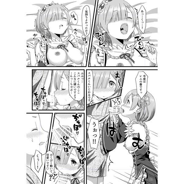 Re: Zero Kara Hajimeru Isekai Icha Love Seikatsu 4