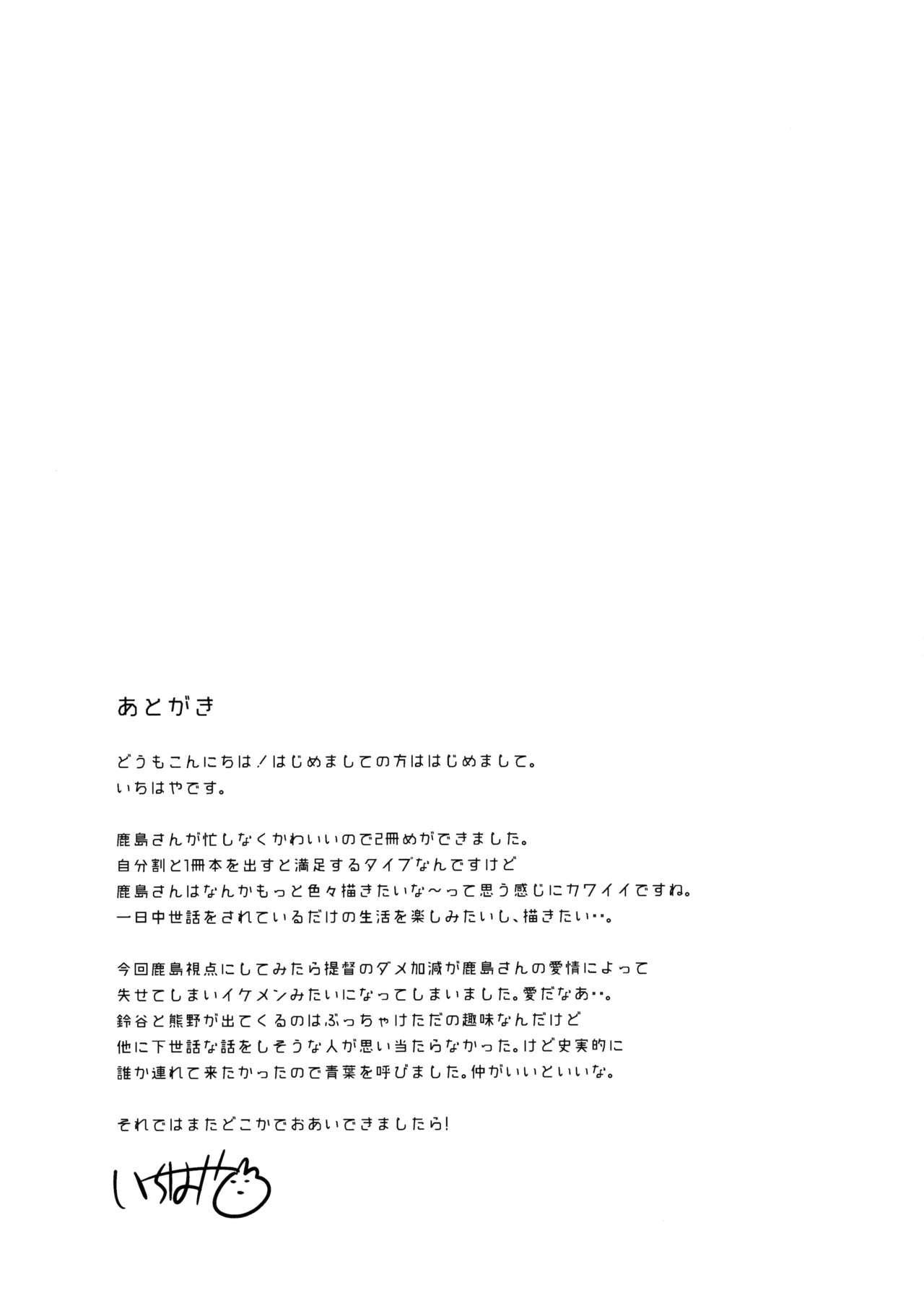 Teitoku Daisuki Kashima-san Kai 23