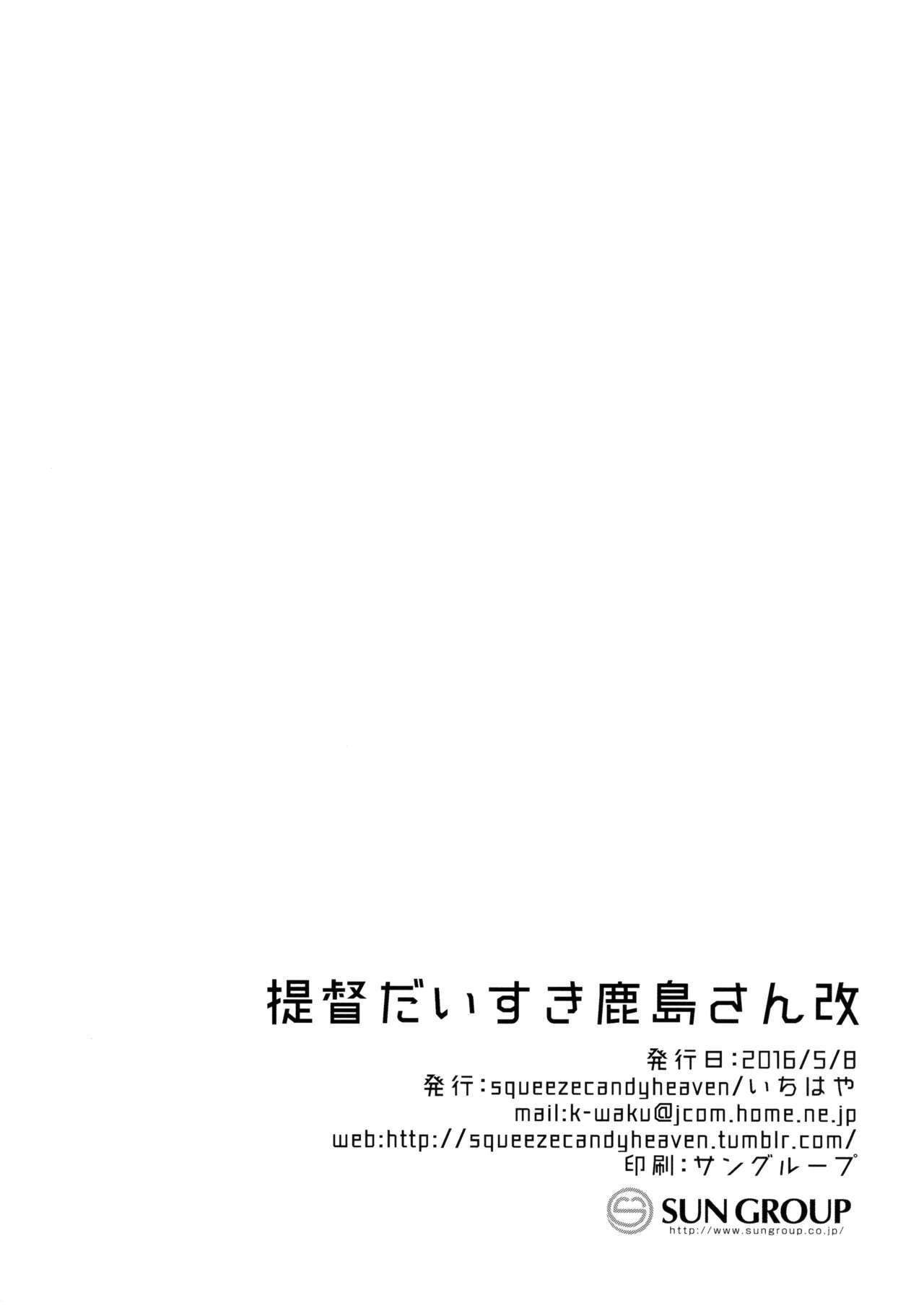 Teitoku Daisuki Kashima-san Kai 24