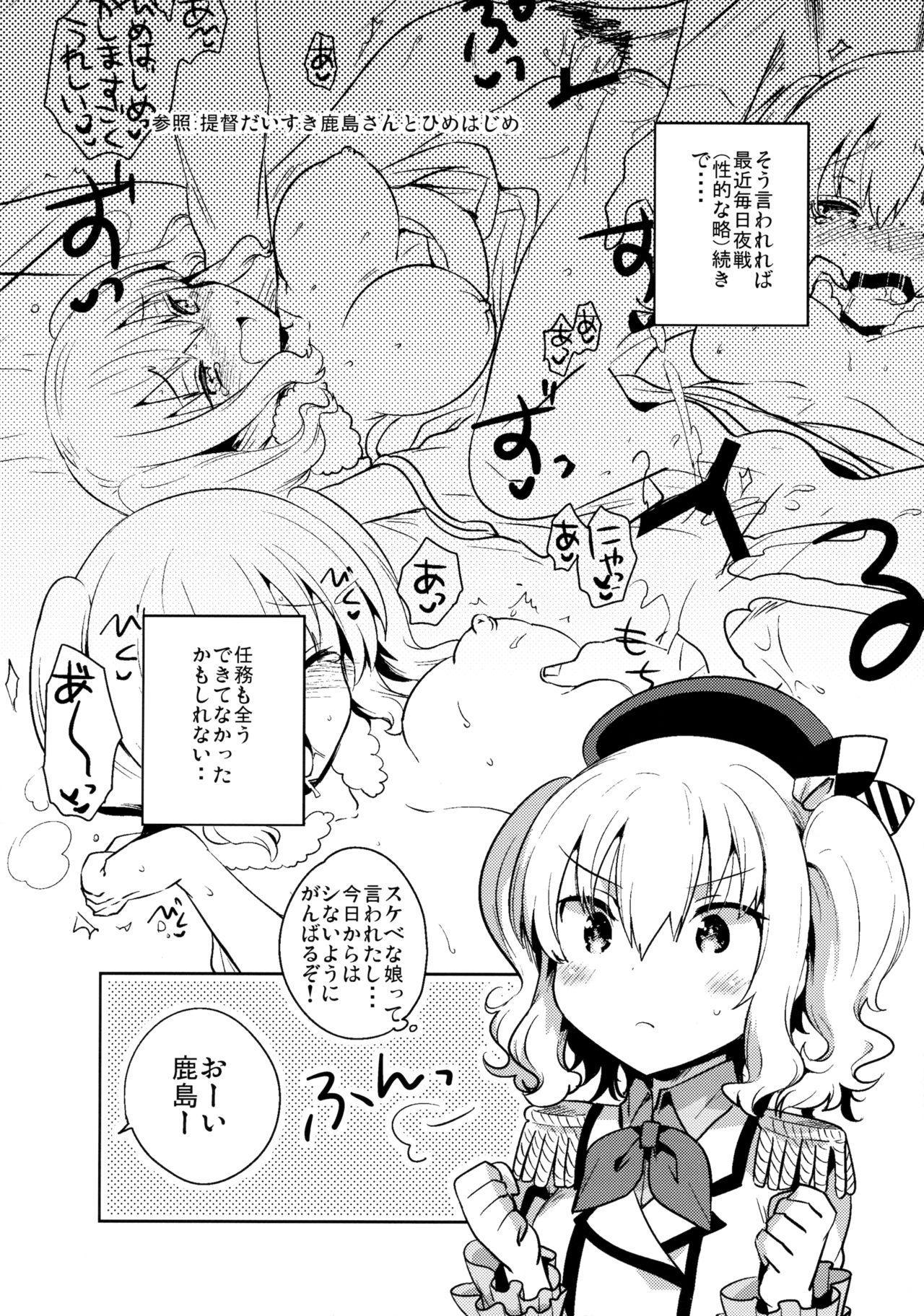 Teitoku Daisuki Kashima-san Kai 4